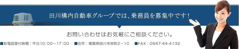 田川構内自動車グループでは、乗務員を募集中です!