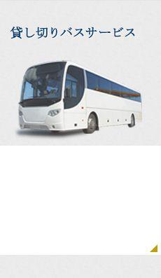 貸し切りバスサービス