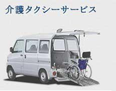 介護タクシーサービス