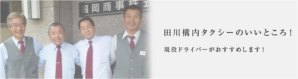 田川構内タクシーのいいところ!