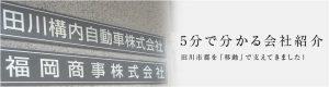 田川構内タクシーとは